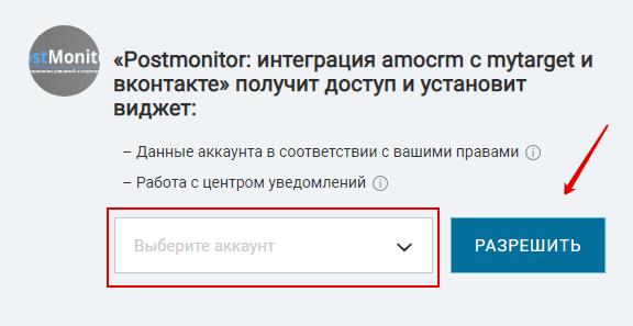 """Откроется страница разрешения доступа и установки виджета amoCRM. Выберете необходимый аккаунт и нажмите на кнопку """"Разрешить""""."""