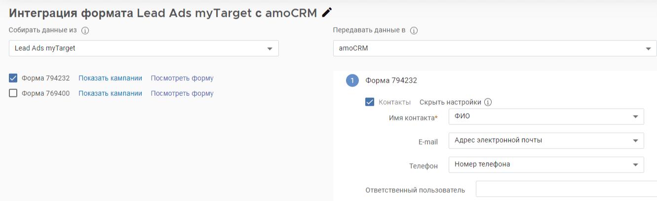 Выберите в какие поля и разделы CRM-системы будут записываться данные лид-формы.