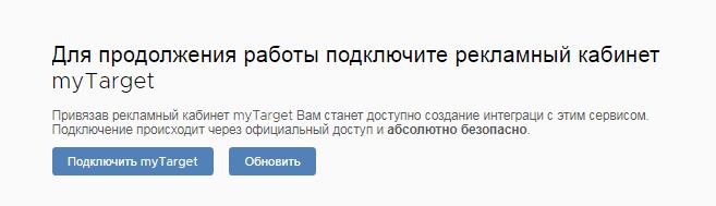 После этого появится поле подключения myTarget. Необходимо будет подключить рекламный кабинет myTarget. Нажимаем на соответствующую кнопку.