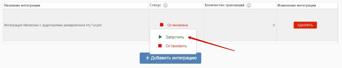 """Чтобы запустить процесс передачи данных, нажмите на """"Остановлена"""", а потом на """"Запустить""""."""