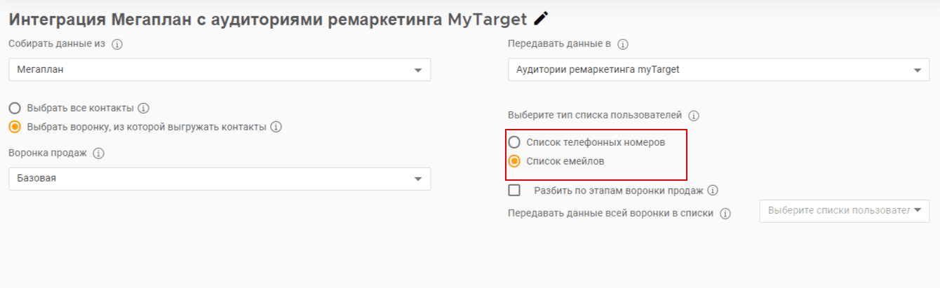 После подключения myTarget необходимо сначала выбрать тип списка, в который будут передаваться данные из CRM-системы.