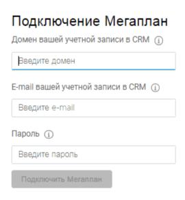 Введите данные для подключения Мегаплан.