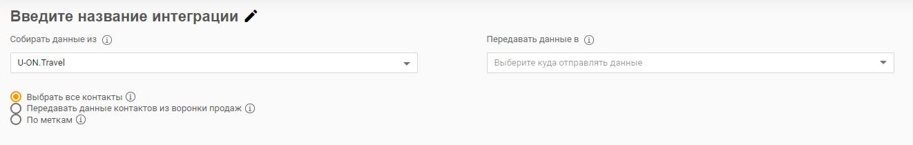 В этом поле вы можете выбрать куда отправлять данные из CRM-системы. В нашем случае - в аудитории ретаргетинга ВКонтакте.