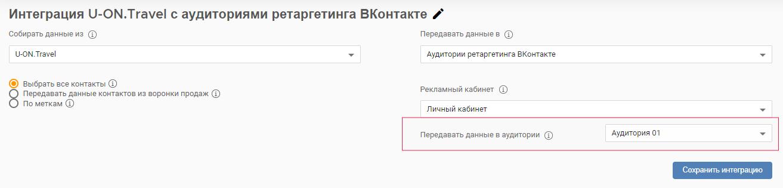 Затем необходимо будет выбрать сами аудитории ретаргетинга (или одну), в которые будут передаваться данные из U-ON.Travel.