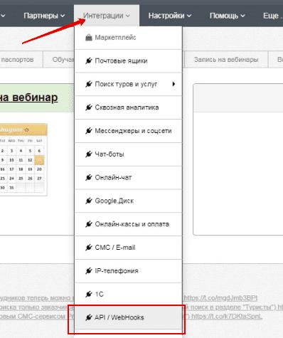 """Здесь необходимо указать ваш API-ключ. Его можно найти во вкладке """"Интеграции"""" - """"API/WebHooks""""."""