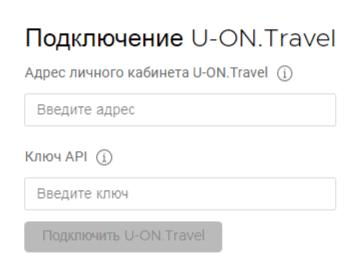 Заполните данные для подключения U-ON.Travel.