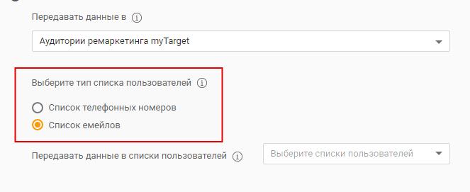 После подкючения myTarget необходимо сначала выбрать тип списка, в который будут передаваться данные из CRM-системы.