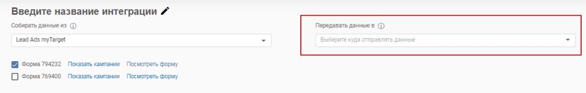 """Выберете в """"Передавать данные в"""" U-ON.Travel."""