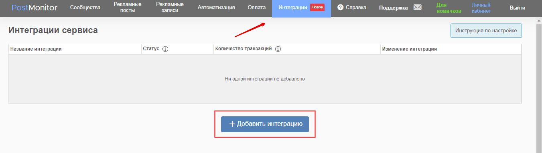 """Для передачи контактов из воронки продаж в аудитории ВКонтакте необходимо перейти во вкладку """"Интеграции""""."""