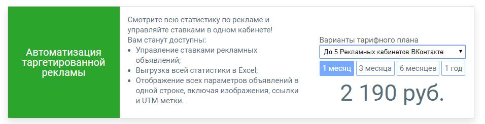 Тариф на автоматизацию таргетированной рекламы в ВКонтакте.
