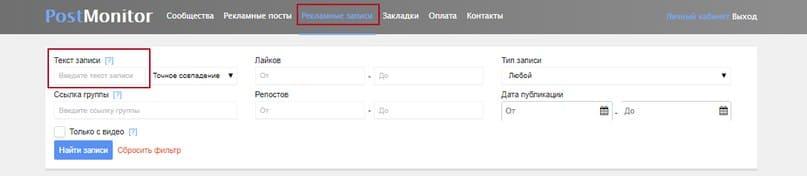 Открываем в PostMonitor вкладку Рекламные записи и вводим в поле Текст записи во ВКонтакте