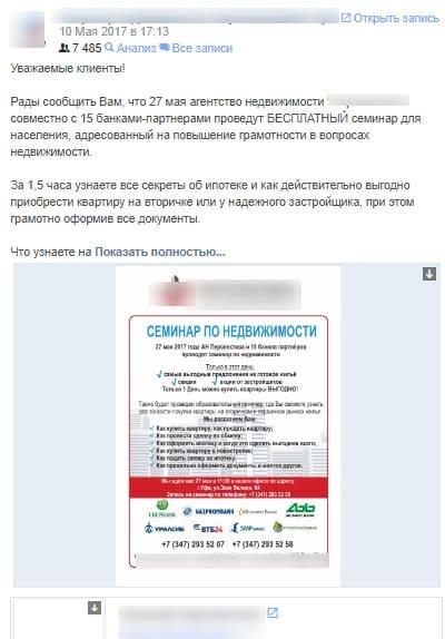 Пост ВКонтакте жилищного комплекса в котором указываются о проведении семинара.