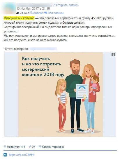 Пост ВКонтакте жилищного комплекса в котором указываются о материнском капитале.