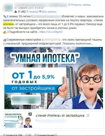 Пост ВКонтакте застройщика в котором указываются о ипотеке от 1%.