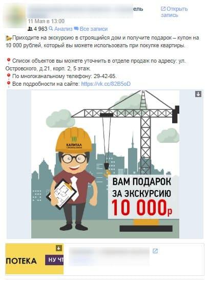 Пост ВКонтакте застройщика в котором указываются о экскурсии в строящемся доме.
