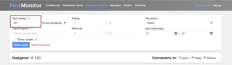 В PostMonitor во вкладку Рекламные записи вводим в поле Текст записи ЖК и ищем креативы во ВКонтакте