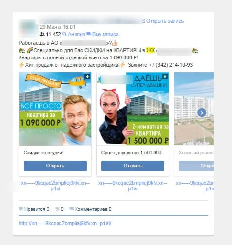 Промо-пост Карусель ВКонтакте рекламы квартир со скидками жилищного комплекса