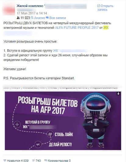 ЖК рекламируется через промо-пост ВКонтакте за счет конкурсов.