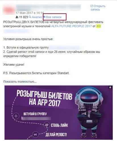 Смотрим все записи группы ЖК который рекламируется через промо-пост ВКонтакте за счет конкурсов.