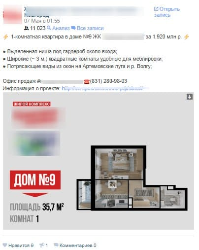 Пост ВКонтакте в котором указываются основные преимущества покупки квартиры, и это подкреплено видеороликом.