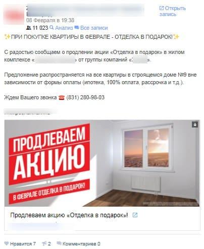 Пост ВКонтакте в котором указываются продление акции жилищного комплекса.
