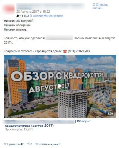 Пост ВКонтакте жилищного комплекса с обзором с квадрокоптера.