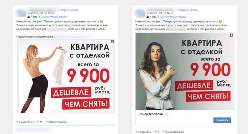 Пост ВКонтакте жилищного комплекса в котором указываются что квартира с отделкой и это дешевле чем снять.