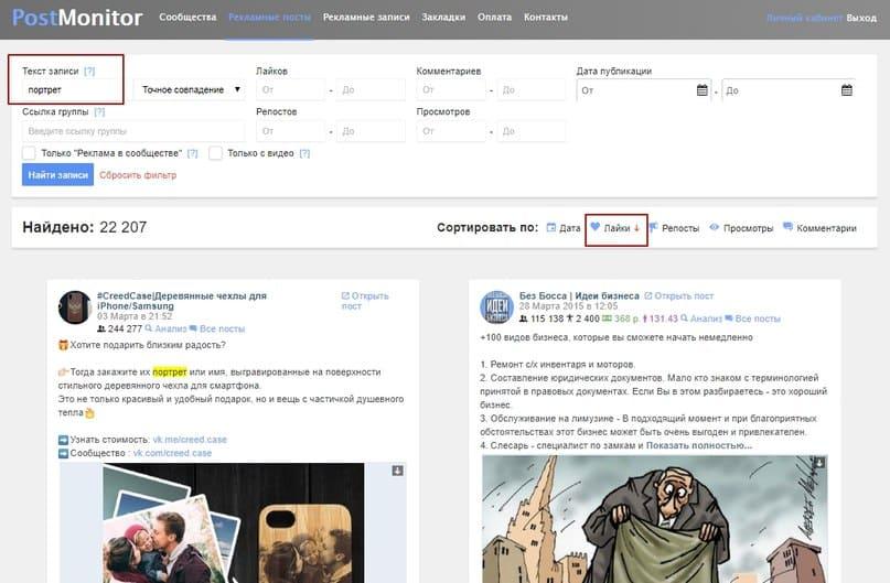 Поиск по тексту записи в ВКонтакте Портрет, лайков поста от большего к меньшему.
