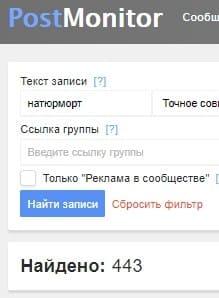 Найдено по тексту записи Натюрморт 443 постов в ВКонтакте черзе сервис PostMonitor