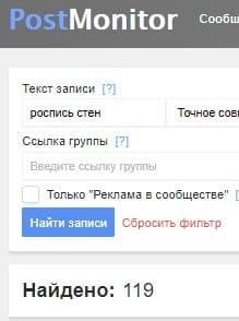Найдено по тексту записи Роспись стен 119 постов в ВКонтакте черзе сервис PostMonitor