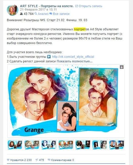 Пример креатива группы ВКонтакте Портретов на холсте