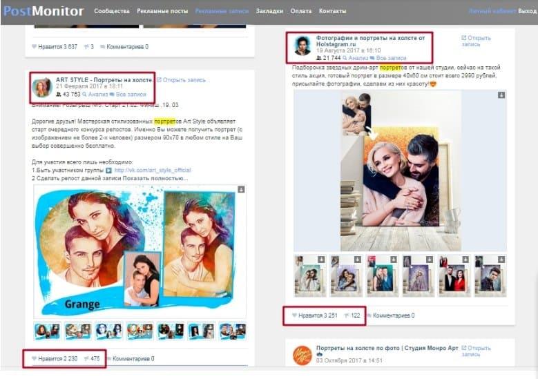 Сравнение в сервисе PostMonitor постов ВКонтакте групп по Портретам на холстах