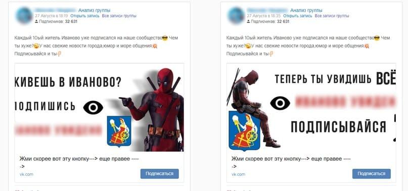 В этой группе ВКонтакте хорошо идут рекламные записи с кнопкой.